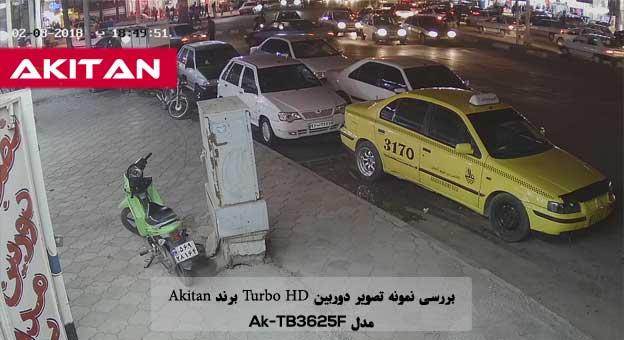 بررسی نمونه تصویر دوربین Turbo HD برند Akitan ، مدل AK-TB3625F