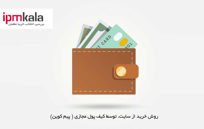 روش خرید با کیف پول مجازی در سایت ipmkala